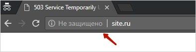 SSL ne zashisheno - Зачем нужен SSL сертификат сайтам?