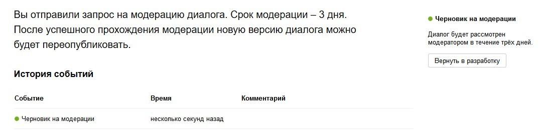 chat-chernovik-na-moderacii