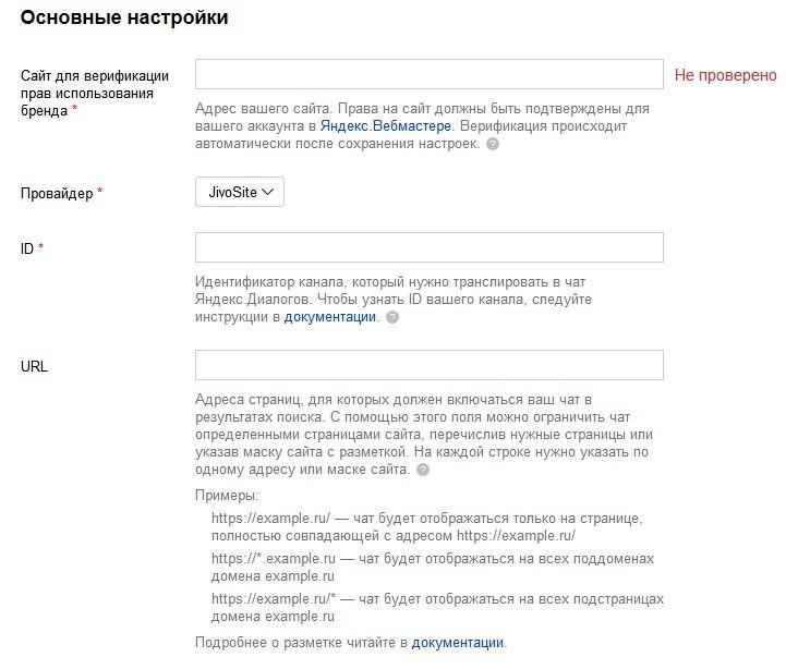 yandex-chat-osnovnye-nastroyki